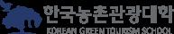 한국농촌관광대학 메인